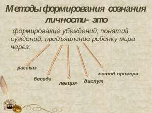 Методы формирования сознания личности- это формирование убеждений, понятий су