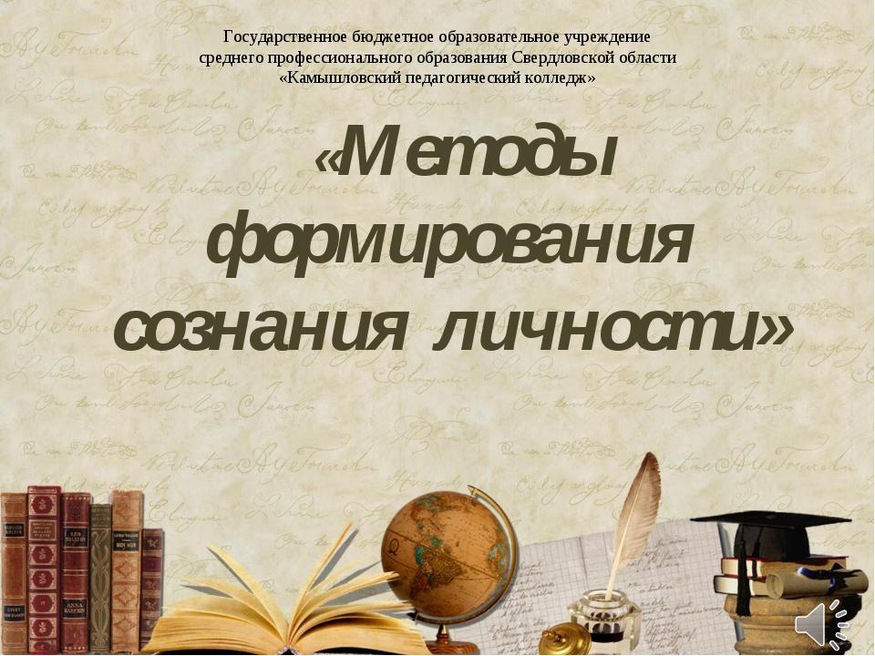 «Методы формирования сознания личности» Государственное бюджетное образовате...