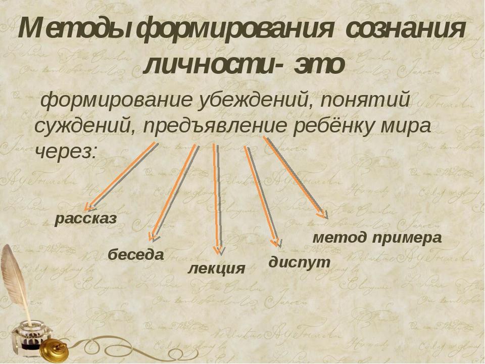 Методы формирования сознания личности- это формирование убеждений, понятий су...