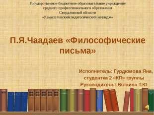 П.Я.Чаадаев «Философические письма» Исполнитель: Гурдюмова Яна, студентка 2 «