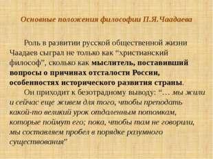 Основные положения философии П.Я.Чаадаева Роль в развитии русской общественно