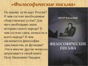 «Философические письма» По какому пути идет Россия? В чем состоят необходимые