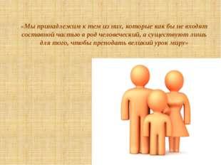 «Мы принадлежим к тем из них, которые как бы не входят составной частью в род