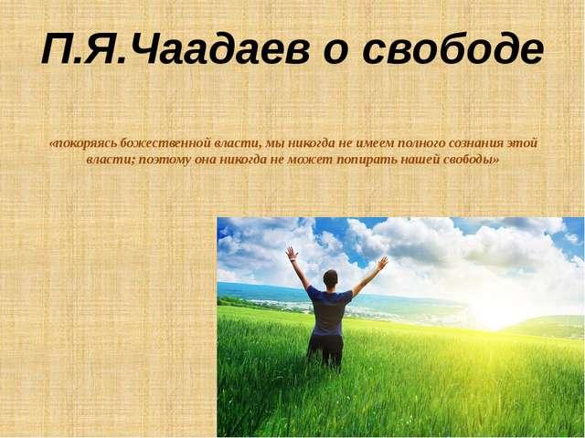 «покоряясь божественной власти, мы никогда не имеем полного сознания этой вла...