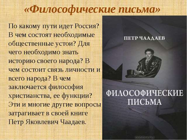 «Философические письма» По какому пути идет Россия? В чем состоят необходимые...
