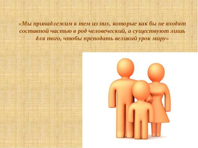«Мы принадлежим к тем из них, которые как бы не входят составной частью в род...