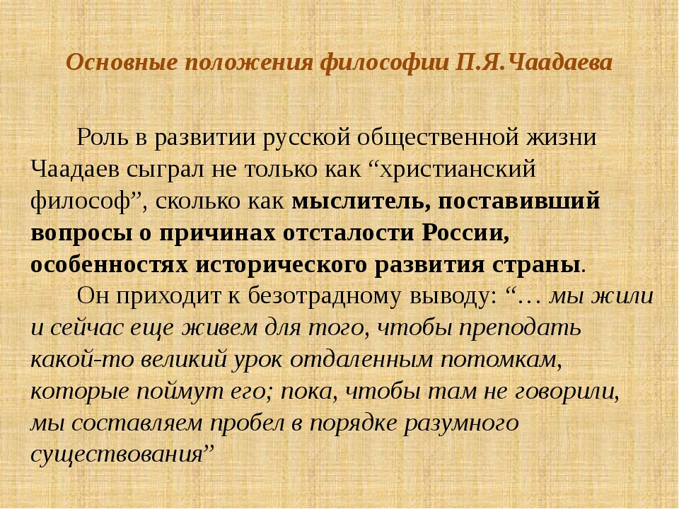 Основные положения философии П.Я.Чаадаева Роль в развитии русской общественно...