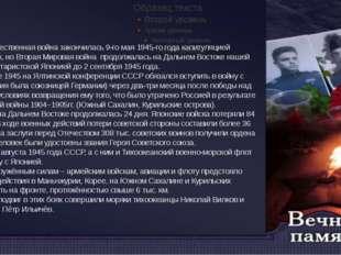 Великая Отечественная война закончилась 9-го мая 1945-го года капитуляцией н