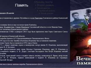 Память Пётр Иванович Ильичёв  Бюсты Героя установлены в деревне Пугачёвка и