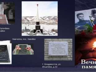 Памятник в д. Пугачёвка Нижнеомский район Камчатка, пос. Завойко Г. Владивост