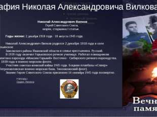 Биография Николая Александровича Вилкова Николай Александрович Вилков Герой