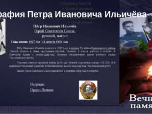 Биография Петра Ивановича Ильичёва Пётр Иванович Ильичёв Герой Советского С