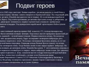 Подвиг героев В ночь на 17 августа 1945 года советские боевые корабли с дес