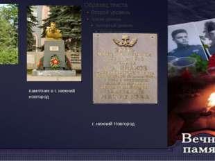 Памятник в г. Наволоки, ивановская область памятник в г. нижний новгород г. н