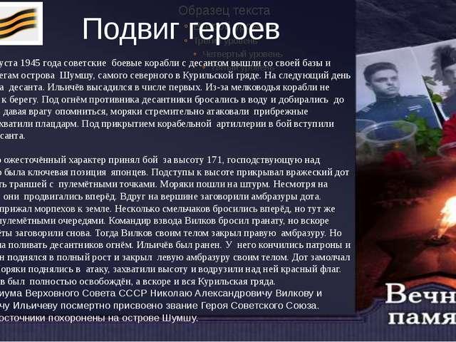 Подвиг героев В ночь на 17 августа 1945 года советские боевые корабли с дес...