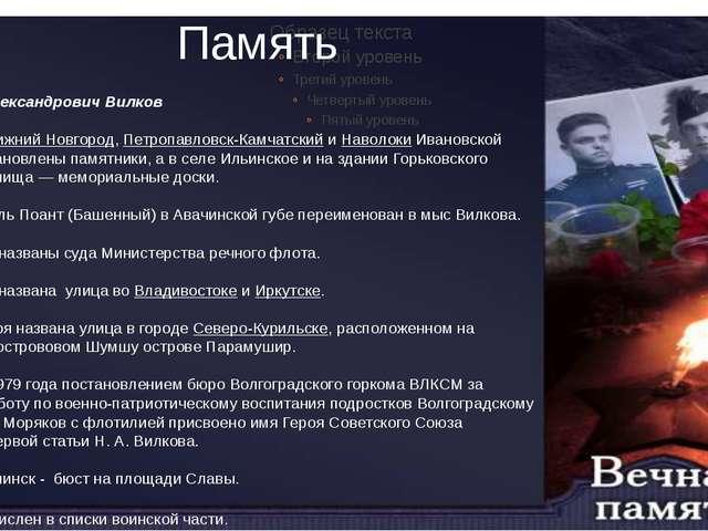 Память Николай Александрович Вилков  В городахНижний Новгород,Петропавлов...