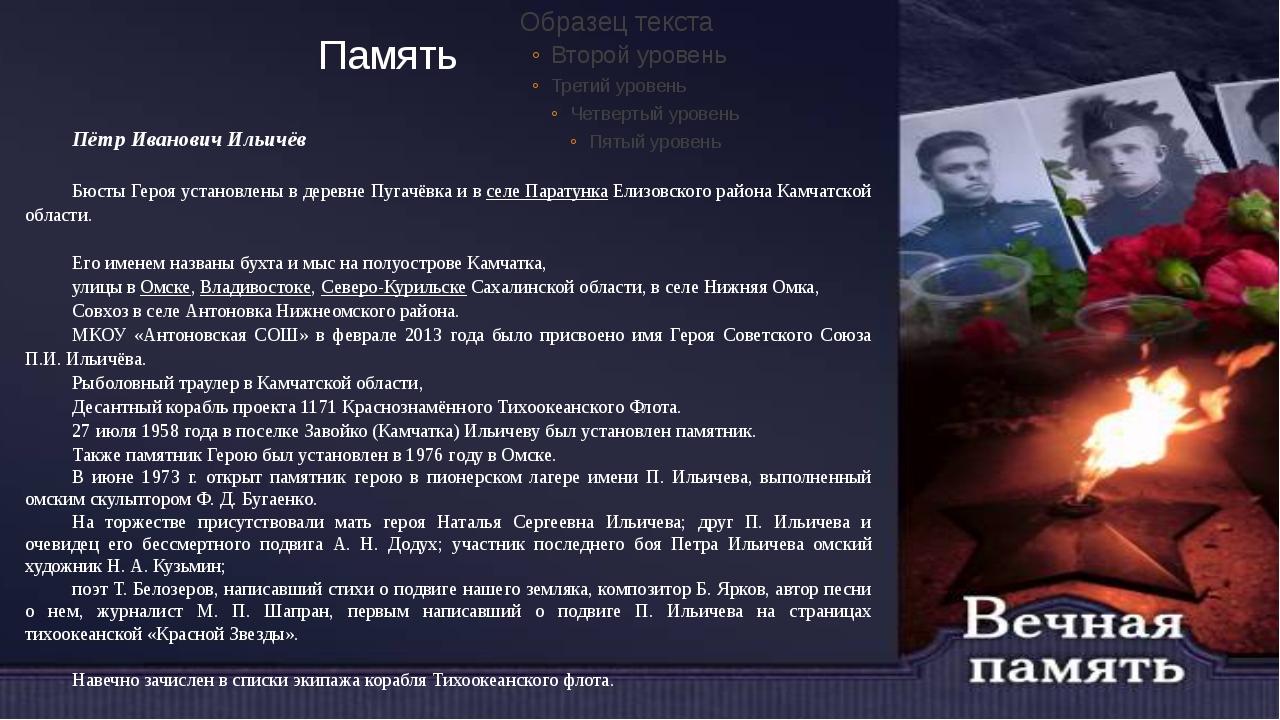 Память Пётр Иванович Ильичёв  Бюсты Героя установлены в деревне Пугачёвка и...