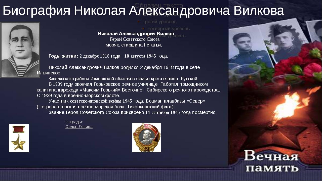 Биография Николая Александровича Вилкова Николай Александрович Вилков Герой...