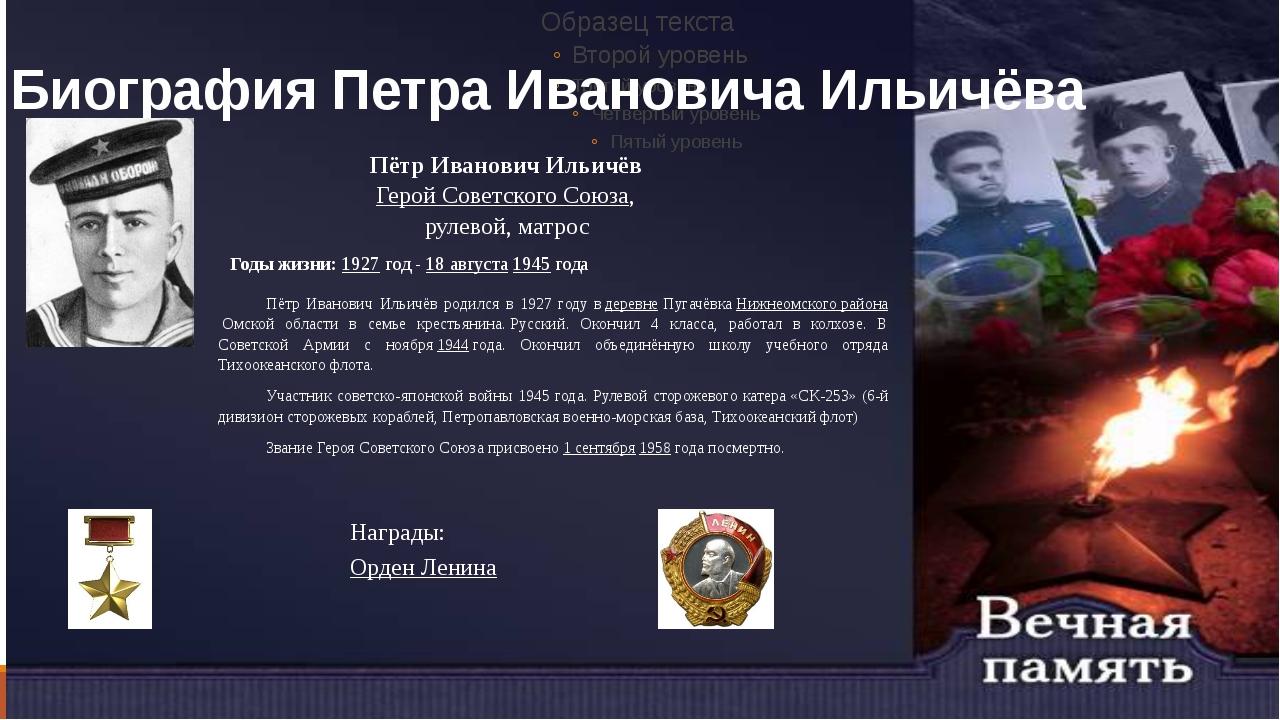 Биография Петра Ивановича Ильичёва Пётр Иванович Ильичёв Герой Советского С...