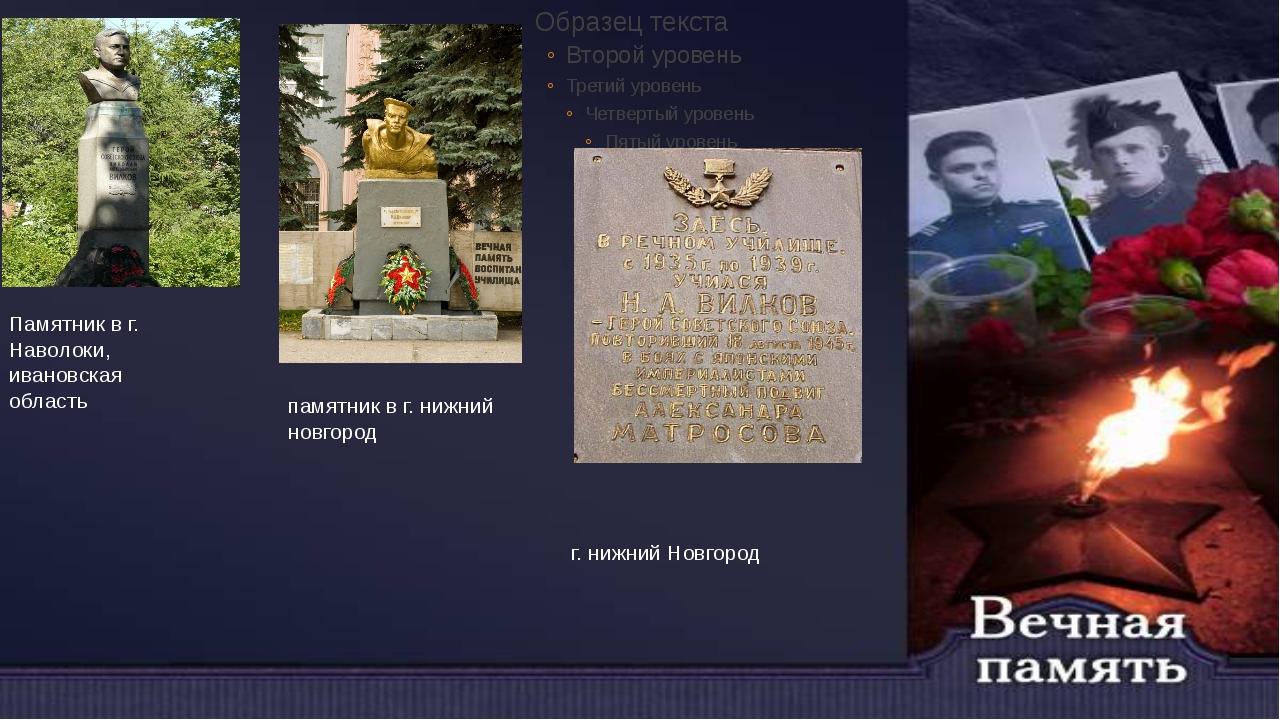 Памятник в г. Наволоки, ивановская область памятник в г. нижний новгород г. н...