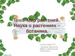 Тема: Мир растений. Наука о растениях – ботаника. Силантьева Е.Н., учитель би