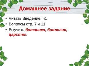 Домашнее задание Читать Введение, §1 Вопросы стр. 7 и 11 Выучить ботаника, би