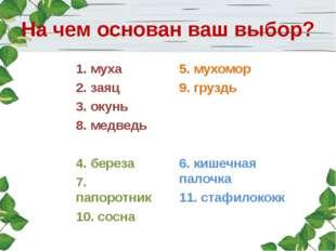 На чем основан ваш выбор? 1. муха 2. заяц 3. окунь 8. медведь 4. береза 7. па