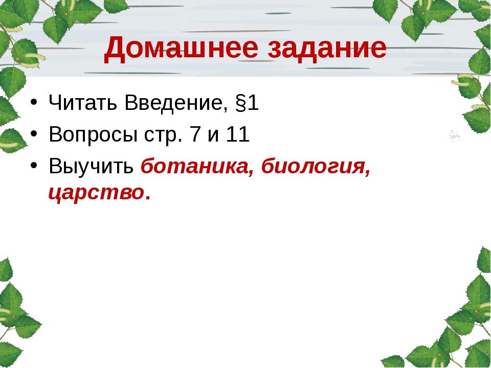 Домашнее задание Читать Введение, §1 Вопросы стр. 7 и 11 Выучить ботаника, би...