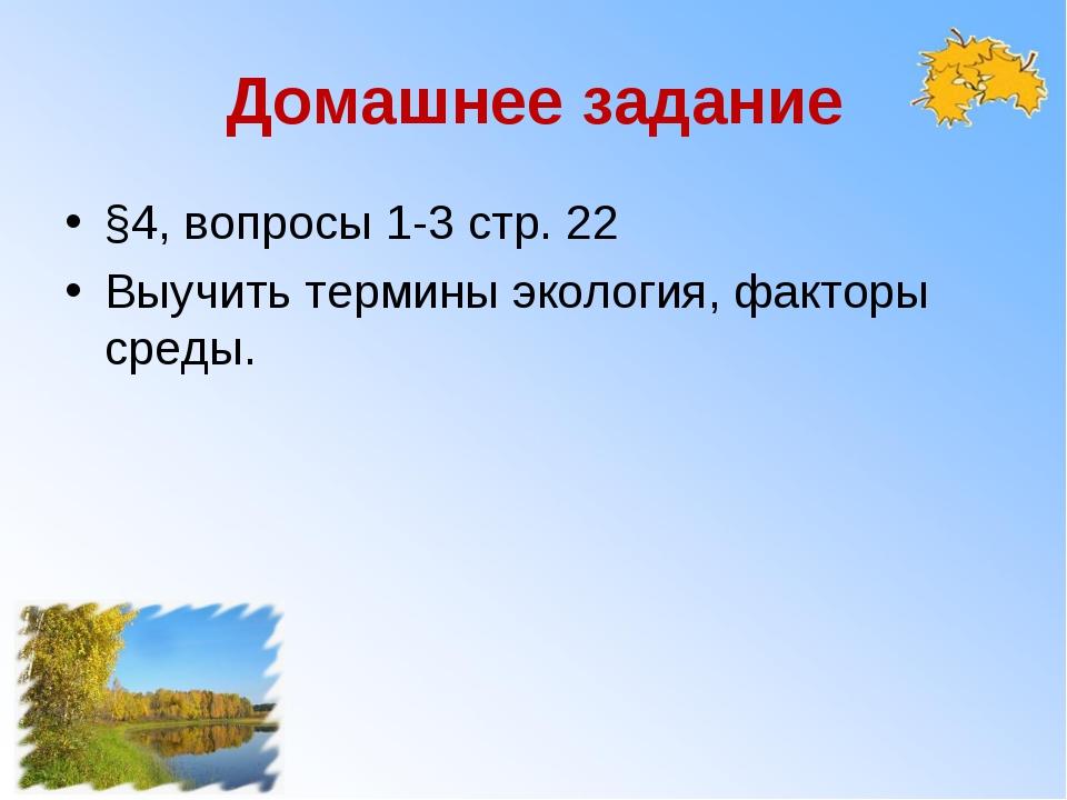 Домашнее задание §4, вопросы 1-3 стр. 22 Выучить термины экология, факторы ср...