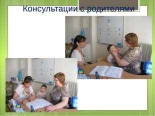 Консультации с родителями