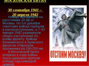 МОСКОВСКАЯ БИТВА 30 сентября 1941 – 20 апреля 1942 Немцы находились на расст