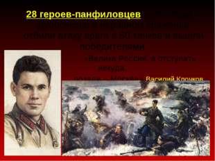 28 героев-панфиловцев у разъезда Дубосеково в неравном сражении отбили атаку