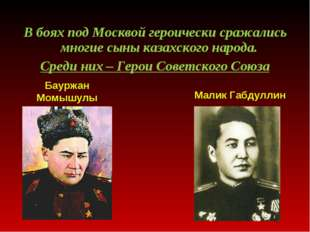 В боях под Москвой героически сражались многие сыны казахского народа. Среди