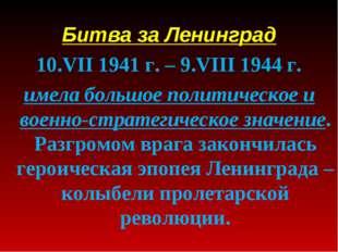 Битва за Ленинград 10.VII 1941 г. – 9.VIII 1944 г. имела большое политическое