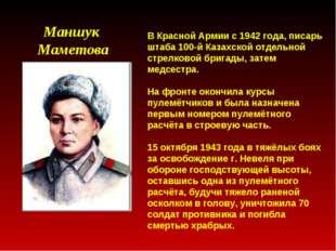 В Красной Армии с 1942 года, писарь штаба 100-й Казахской отдельной стрелково
