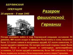 БЕРЛИНСКАЯ ОПЕРАЦИЯ 16 апреля – 8 мая 1945 Потери немецких войск в ходе Берли