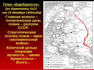 План «Барбаросса» (из директивы №21 от 18 декабря 1940года) Главная военно –