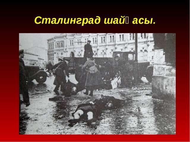 Сталинград шайқасы.