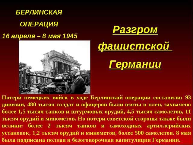 БЕРЛИНСКАЯ ОПЕРАЦИЯ 16 апреля – 8 мая 1945 Потери немецких войск в ходе Берли...