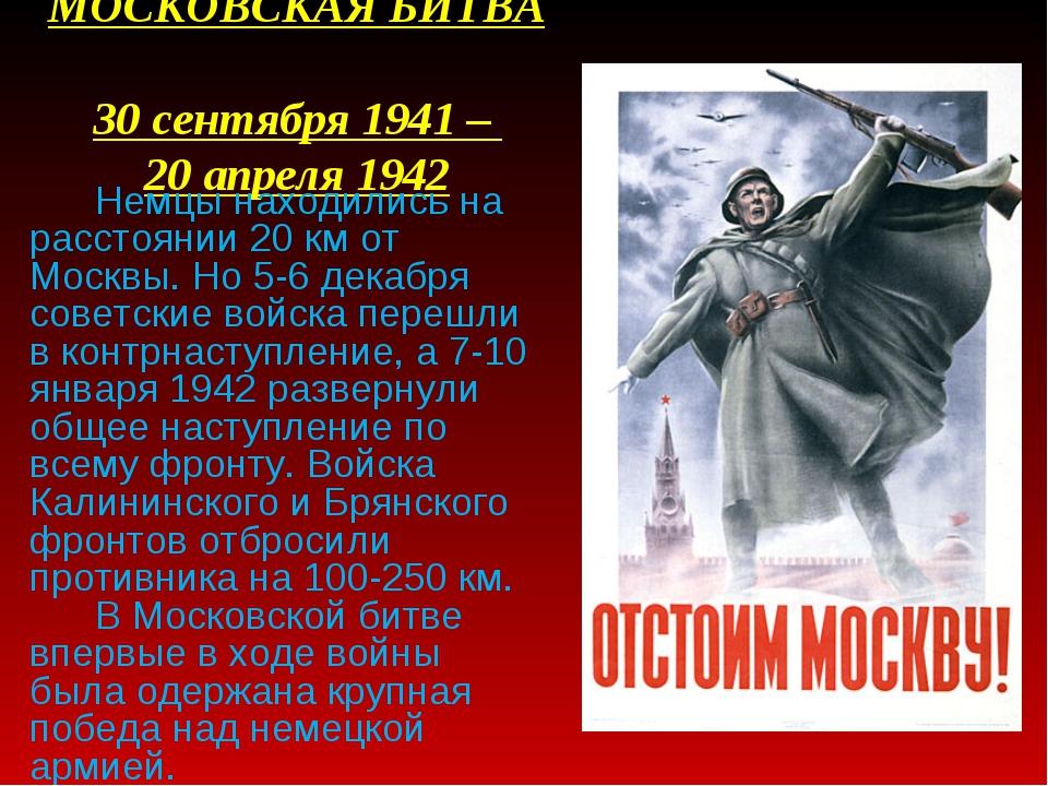 МОСКОВСКАЯ БИТВА 30 сентября 1941 – 20 апреля 1942 Немцы находились на расст...