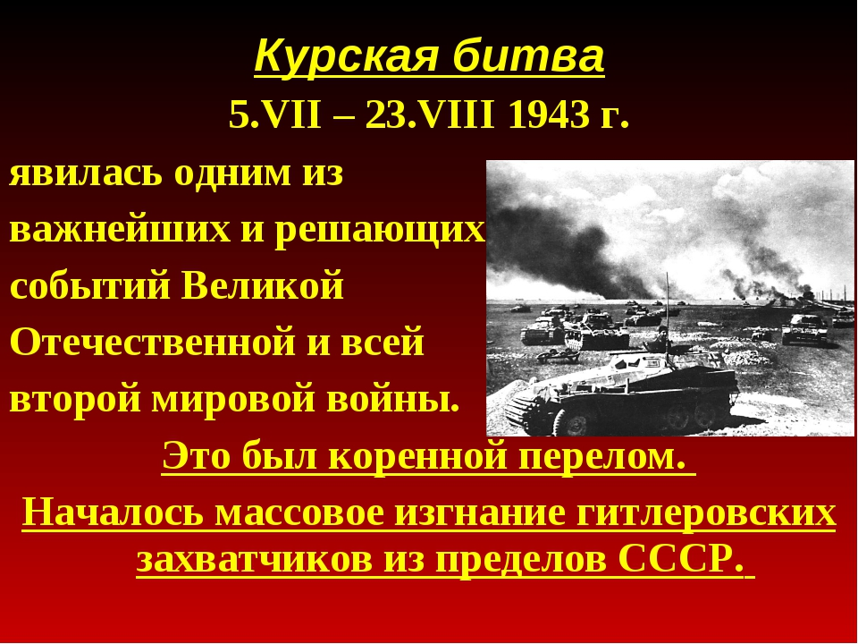 Курская битва 5.VII – 23.VIII 1943 г. явилась одним из важнейших и решающих с...