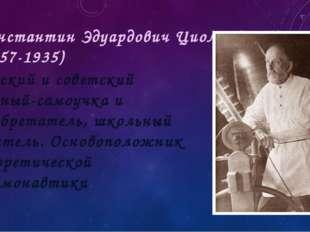 Константин Эдуардович Циолковский (1857-1935) русский и советский учёный-само