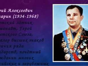 Юрий Алексеевич Гагарин (1934-1968) советский лётчик-космонавт, Герой Советск