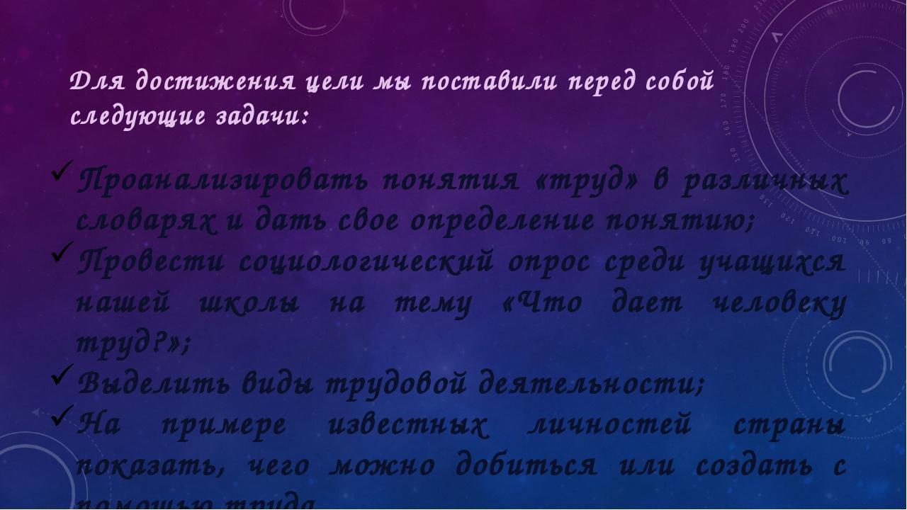 Для достижения цели мы поставили перед собой следующие задачи: Проанализирова...