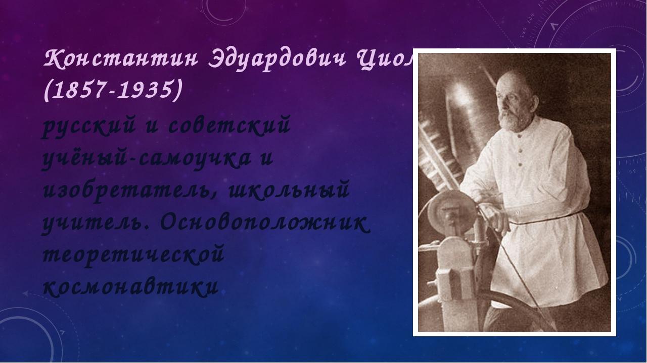 Константин Эдуардович Циолковский (1857-1935) русский и советский учёный-само...