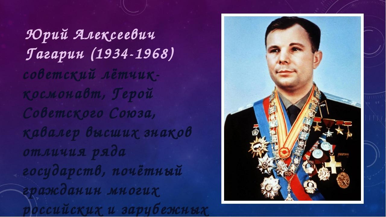 Юрий Алексеевич Гагарин (1934-1968) советский лётчик-космонавт, Герой Советск...