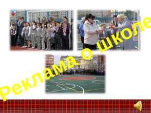 Реклама о школе Место для фотографии