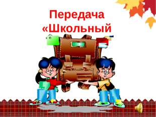 Передача «Школьный олимп» Место для фотографии