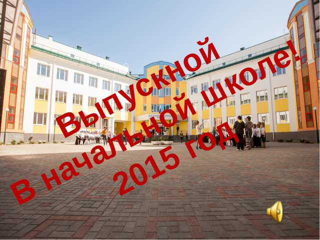 Фотоальбом Выпускной В начальной школе! 2015 год Место для фотографии