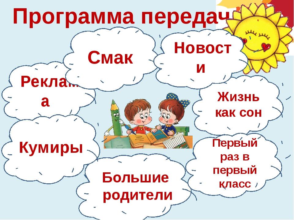 Программа передач Большие родители Реклама Жизнь как сон Кумиры Смак Первый р...